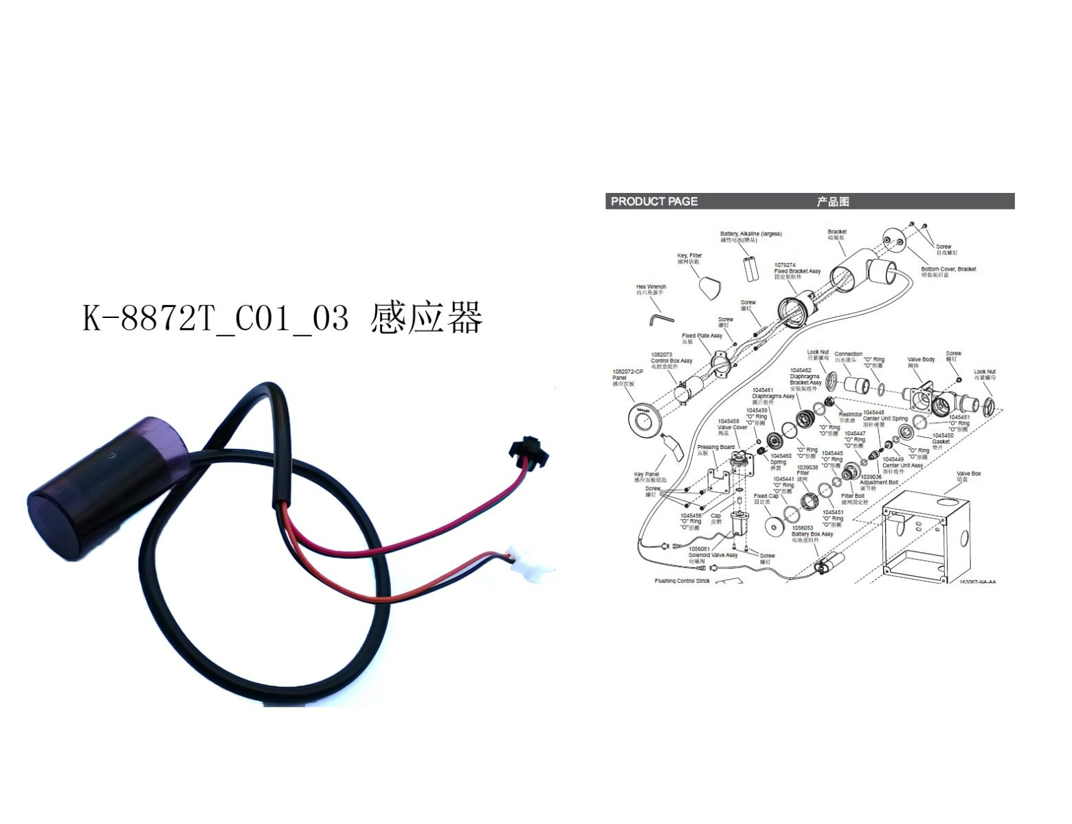 K-8872T 感应电路