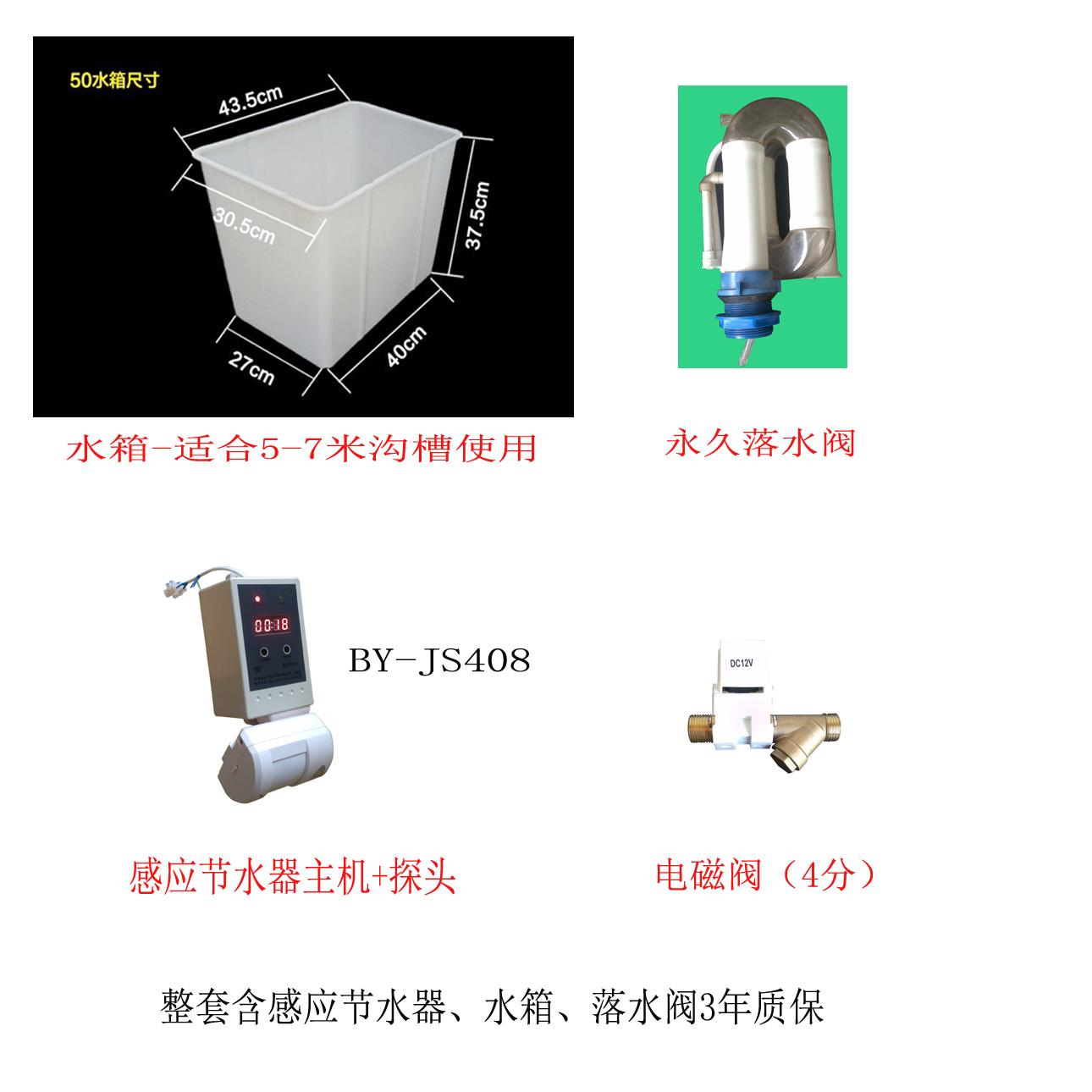 50L水箱+永久落水阀+感应节水器(BY-JS408)套件