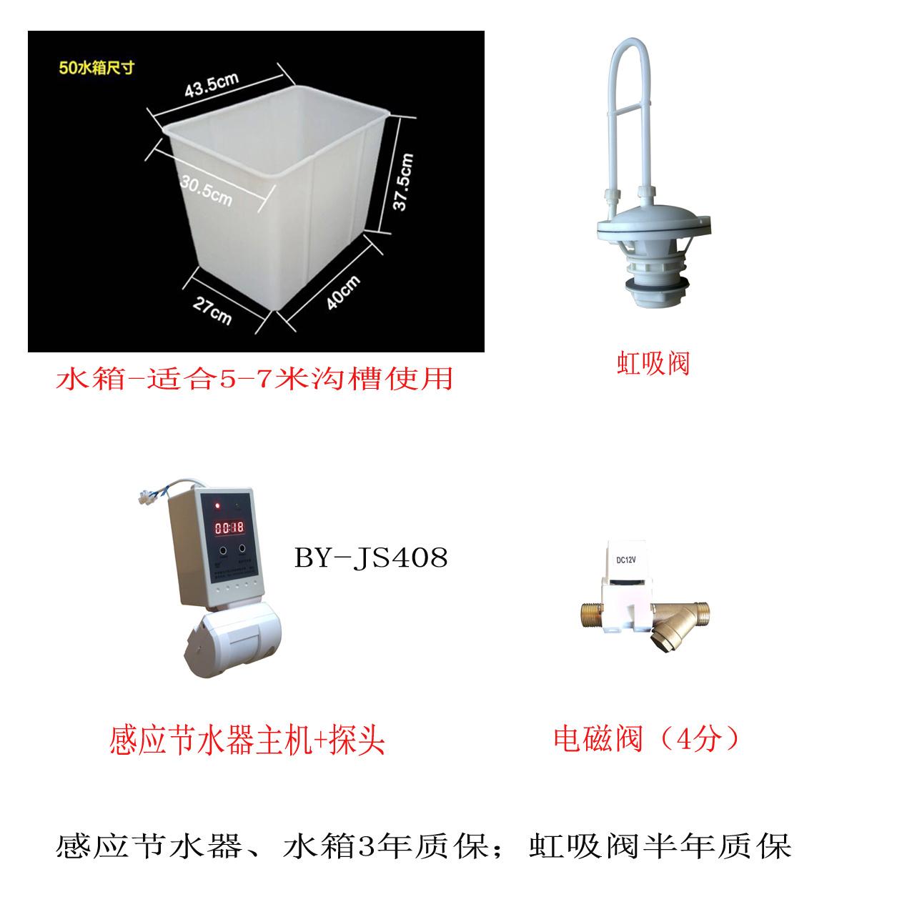 50L水箱+虹吸阀+感应节水器(BY-JS408)套件